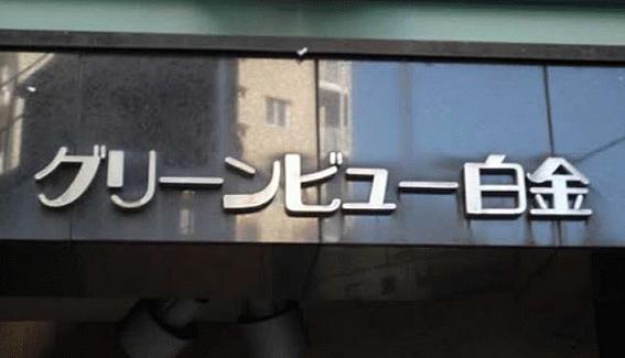 マンション(建物一部)-品川区上大崎2丁目 その他