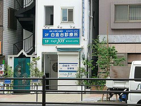 マンション(建物一部)-品川区東五反田1丁目 白金台診療所