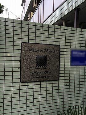 中古マンション-大阪市生野区林寺2丁目 その他