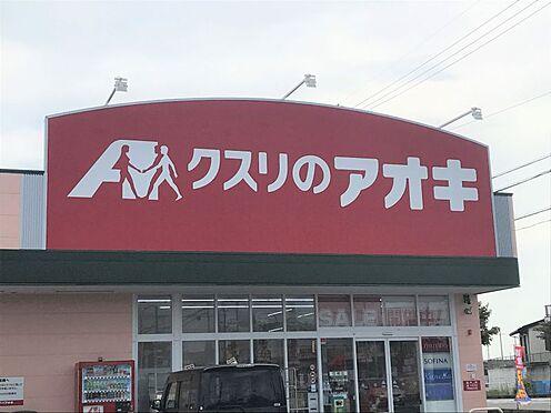 土地-西尾市吉良町上横須賀的場 クスリのアオキ吉良店 約800m(徒歩約10分)
