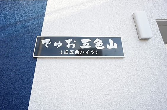 一棟マンション-神戸市垂水区五色山6丁目 間取り