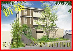 仮称)八尾市シャーメゾン南久宝寺3丁目計画