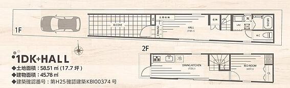店舗・事務所・その他-日野市大字新井 京王線 高幡不動駅徒歩5分 築浅 戸建て 満室です。表面利回り5.45%