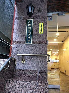 マンション(建物一部)-港区赤坂2丁目 エントランス
