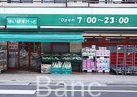 中古一戸建て-大田区新蒲田3丁目 まいばすけっと新蒲田3丁目店 徒歩3分。 180m