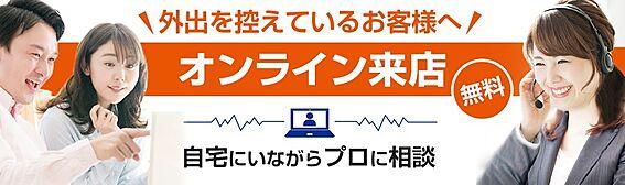 区分マンション-大阪市福島区海老江5丁目 緊急事態宣言発令中で外出は控えていても、家探しはしたいというお気持ちにお応えして、オンラインでの営業による面談や物件案内をいたしております。詳しくはスタッフにおたずねください。