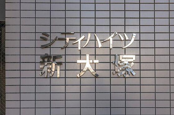マンション(建物一部)-文京区大塚6丁目 シティハイツ新大塚・ライズプランニング