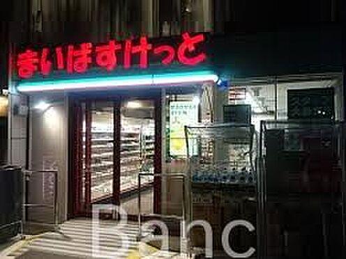 中古マンション-渋谷区千駄ヶ谷3丁目 まいばすけっと千駄ヶ谷3丁目店 徒歩5分。 380m