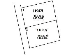 売土地 明和2丁目 2区画