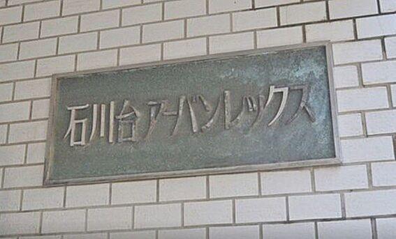 マンション(建物一部)-大田区東雪谷2丁目 その他