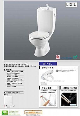 新築一戸建て-多賀城市浮島2丁目 1Fトイレ
