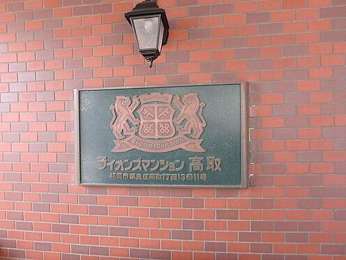 中古マンション-福岡市早良区高取1丁目 銘板