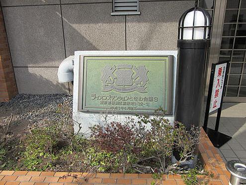 区分マンション-板橋区前野町1丁目 ライオンズマンションときわ台第三・ライズプランニング
