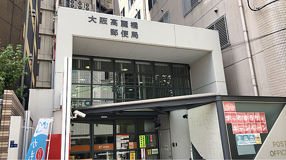 区分マンション-大阪市中央区東高麗橋 大阪高麗橋郵便局 約260m 徒歩4分