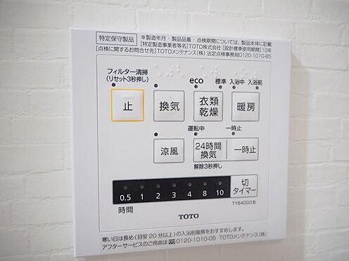 中古マンション-日野市旭が丘3丁目 浴室操作パネル