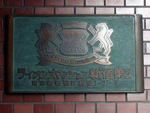 区分マンション-新宿区新宿7丁目 ライオンズマンション新宿第2・ライズプランニング