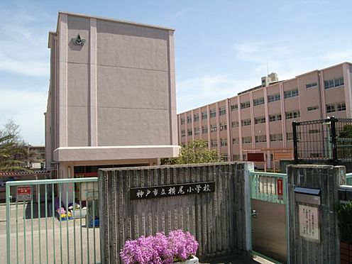 中古マンション-神戸市須磨区横尾5丁目 神戸市立横尾小学校