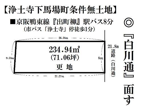 土地-京都市左京区浄土寺下馬場町 区画図