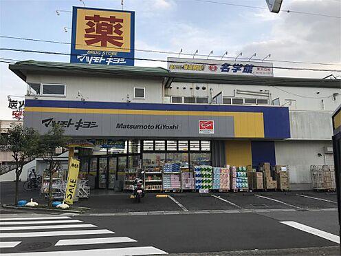 中古マンション-草加市長栄2丁目 マツモトキヨシ 川口戸塚店(3127m)