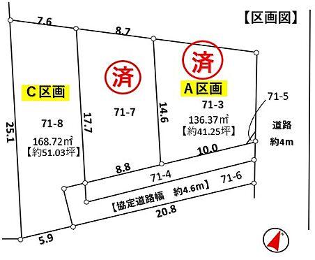 土地-豊田市大島町片平 造成完了渡し! お客様の負担で造成工事はしなくていいので、 費用が抑えられます◎