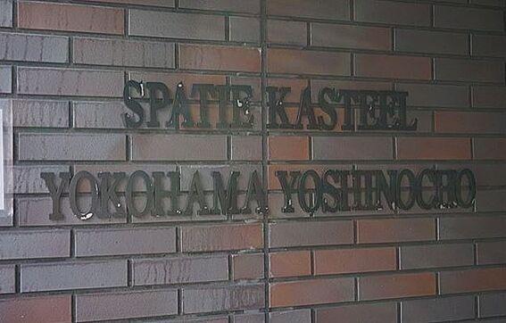 マンション(建物一部)-横浜市南区睦町1丁目 スパシエカステール横浜吉野町・ライズプランニング