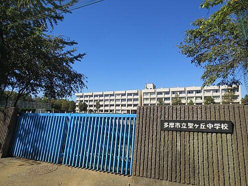 中古マンション-多摩市聖ヶ丘1丁目 多摩市立聖ケ丘中学校(950m)