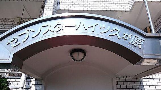 マンション(建物一部)-大田区北嶺町 その他