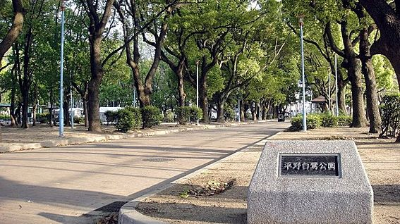 中古マンション-大阪市平野区西脇2丁目 平野白鷺公園