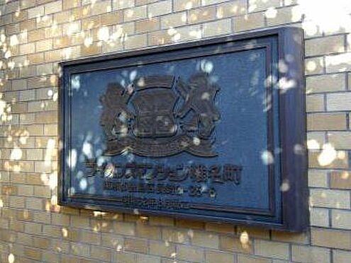 マンション(建物一部)-豊島区長崎2丁目 ライオンズマンション椎名町・ライズプランニング