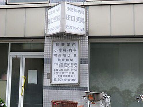 マンション(建物全部)-目黒区柿の木坂2丁目 周辺環境:田口医院