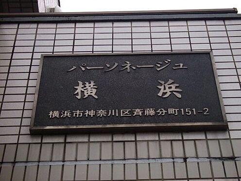 マンション(建物一部)-横浜市神奈川区斎藤分町 その他
