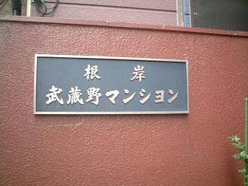 マンション(建物一部)-台東区下谷2丁目 その他