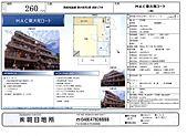 マック東大和コート102号室 賃料34000円 表面利回り15.69% 2部屋あります。