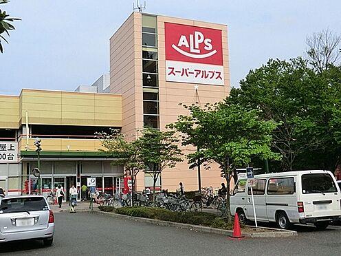 マンション(建物一部)-日野市南平1丁目 スーパーアルプス日野店まで1881m