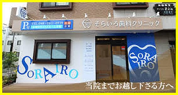 アパート-上尾市浅間台3丁目 【歯科】そらいろ歯科クリニックまで1233m