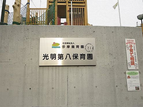 中古マンション-八王子市上柚木3丁目 光明第八保育園(420m)