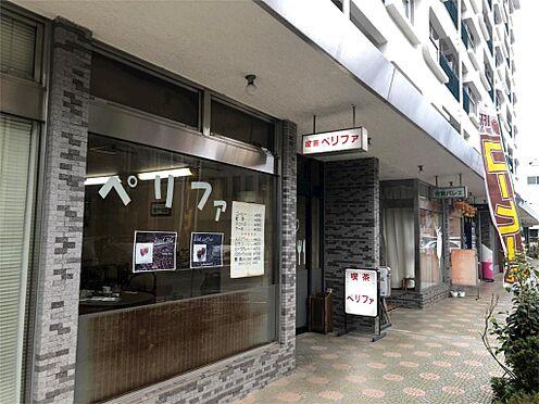 中古マンション-さいたま市中央区新中里1丁目 喫茶 ペリファ(2486m)