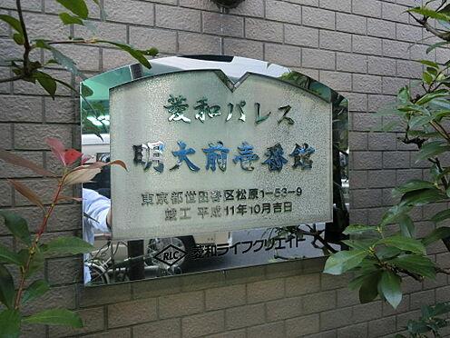 マンション(建物一部)-世田谷区松原1丁目 その他
