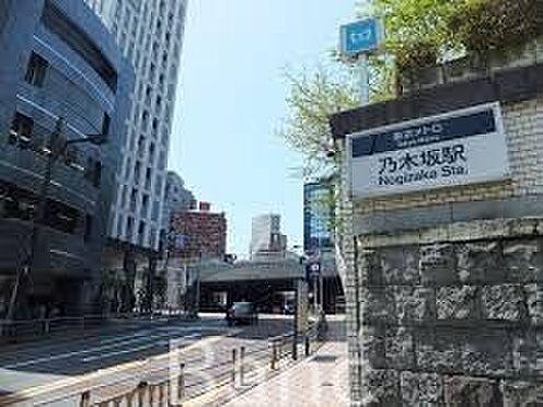 中古マンション-港区赤坂9丁目 乃木坂駅(東京メトロ 千代田線) 徒歩5分。 330m