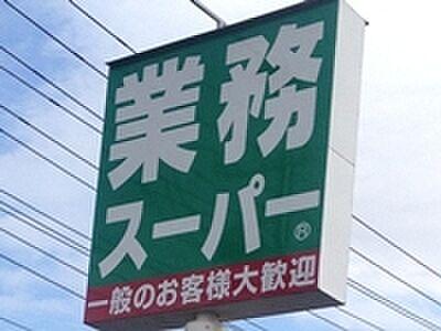 中古マンション-八王子市別所2丁目 業務スーパー 堀之内店(732m)