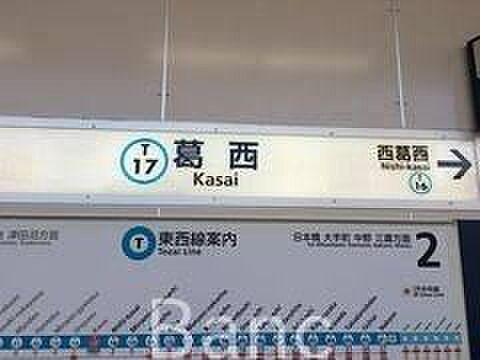 中古マンション-江戸川区中葛西8丁目 葛西駅(東京メトロ 東西線) 徒歩11分。 830m