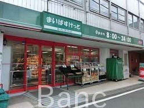 中古マンション-世田谷区上北沢4丁目 まいばすけっと上北沢4丁目店 徒歩2分。 100m
