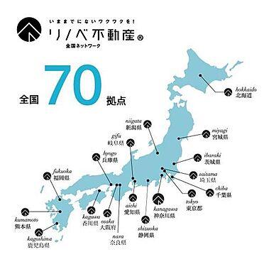 マンション(建物一部)-名古屋市天白区古川町 当社はリノベ不動産加盟店です。横浜に本部、全国に70店舗の加盟店を持つ、中古購入×リノベーションの専門店ネットワークです。
