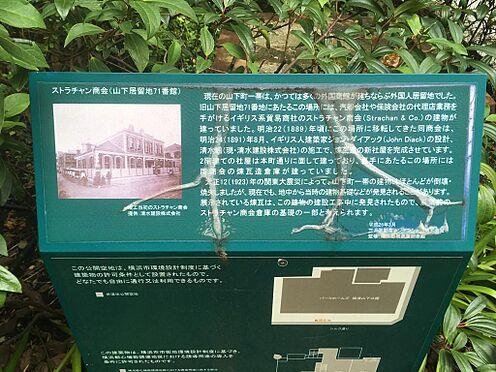 マンション(建物一部)-横浜市中区山下町 敷地の歴史案内板