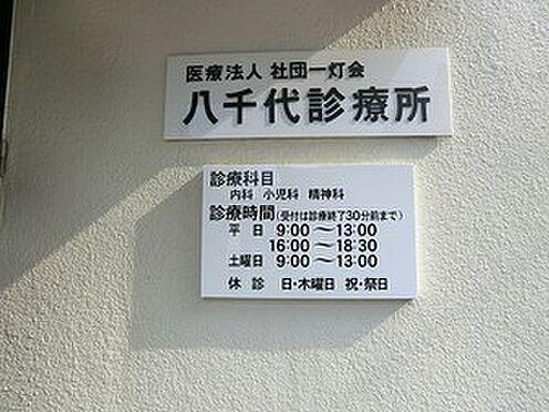 マンション(建物一部)-文京区小石川1丁目 八千代診療所
