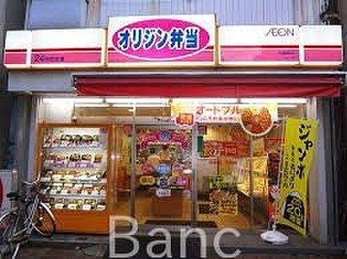中古マンション-新宿区西新宿4丁目 キッチンオリジン西新宿五丁目店 徒歩3分。 200m