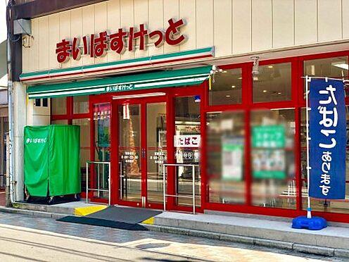 中古マンション-荒川区西日暮里6丁目 【スーパー】まいばすけっと 冠新道店まで83m