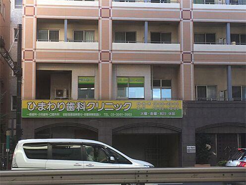 区分マンション-板橋区弥生町 ひまわり歯科クリニック(1513m)
