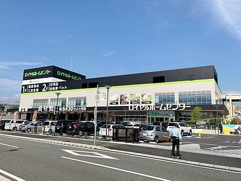 建物一部その他-川西市美園町 ロイヤルホームセンターキセラ川西店 距離約700m 徒歩約9分
