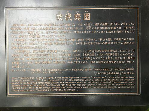 マンション(建物一部)-横浜市中区山下町 彼我庭園